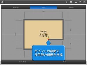 iPhone、iPadアプリ「間取り+ for iPad」のスクリーンショット 5枚目