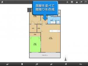 iPhone、iPadアプリ「間取り+ for iPad」のスクリーンショット 1枚目