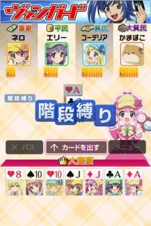 iPhone、iPadアプリ「ミルキィ大富豪」のスクリーンショット 2枚目