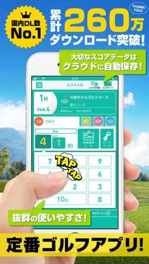 iPhone、iPadアプリ「ゴルプラ スコア管理&フォトスコア&ゴルフ動画アプリ」のスクリーンショット 1枚目