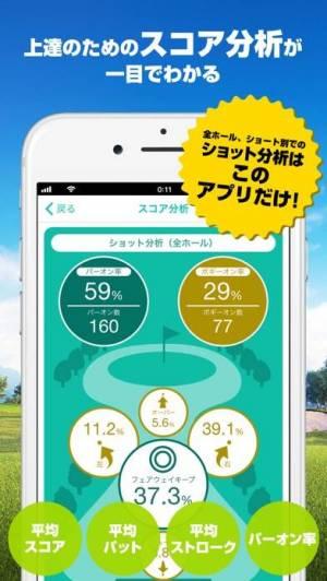 iPhone、iPadアプリ「ゴルプラ スコア管理&フォトスコア&ゴルフ動画アプリ」のスクリーンショット 2枚目
