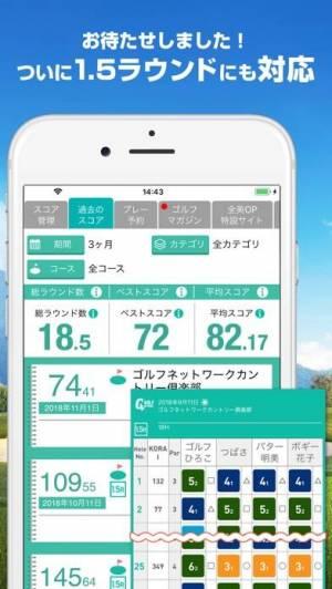 iPhone、iPadアプリ「ゴルプラ スコア管理&フォトスコア&ゴルフ動画アプリ」のスクリーンショット 5枚目