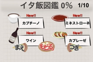 iPhone、iPadアプリ「俺のイタリアン食ってみろ!」のスクリーンショット 3枚目