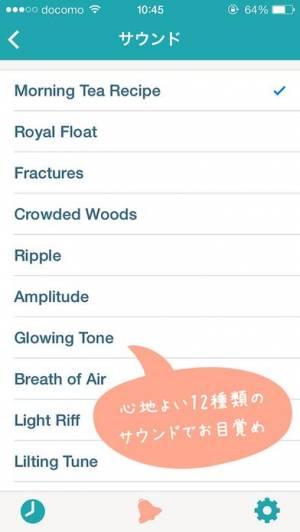 iPhone、iPadアプリ「お出かけ目覚ましアラーム『あさとけい』」のスクリーンショット 4枚目