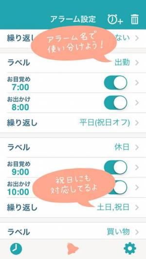 iPhone、iPadアプリ「お出かけ目覚ましアラーム『あさとけい』」のスクリーンショット 3枚目