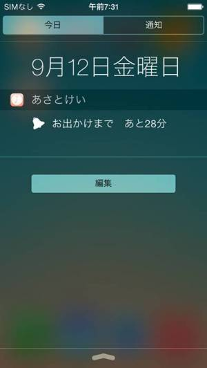 iPhone、iPadアプリ「お出かけ目覚ましアラーム『あさとけい』」のスクリーンショット 5枚目