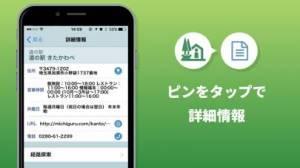 iPhone、iPadアプリ「道の駅チェッカー」のスクリーンショット 2枚目