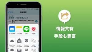 iPhone、iPadアプリ「道の駅チェッカー」のスクリーンショット 4枚目