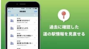 iPhone、iPadアプリ「道の駅チェッカー」のスクリーンショット 5枚目