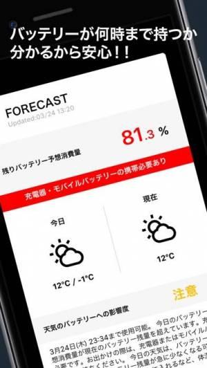 iPhone、iPadアプリ「電池予報 RealTime 2 - バッテリー充電と寿命管理」のスクリーンショット 4枚目