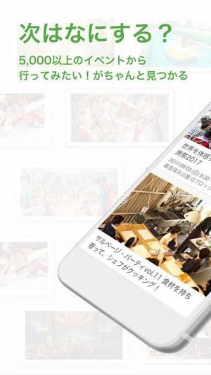 iPhone、iPadアプリ「Peatix(ピーティックス)」のスクリーンショット 1枚目