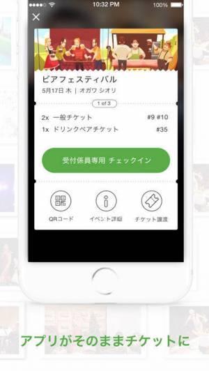 iPhone、iPadアプリ「Peatix(ピーティックス)」のスクリーンショット 4枚目