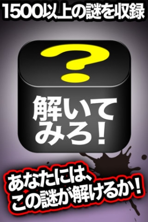 iPhone、iPadアプリ「解いてみろ!」のスクリーンショット 1枚目
