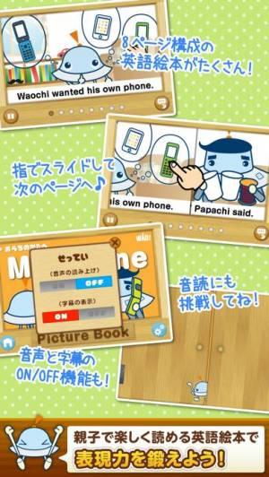 iPhone、iPadアプリ「ワオっち!イングリッシュスクール!」のスクリーンショット 4枚目