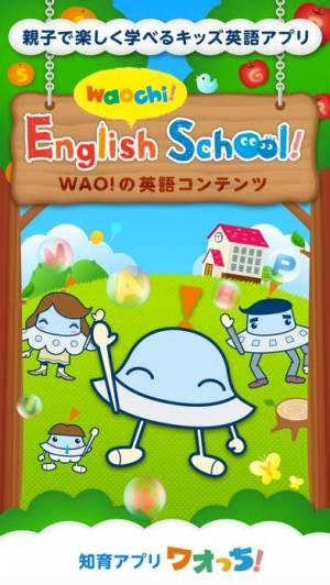iPhone、iPadアプリ「ワオっち!イングリッシュスクール!」のスクリーンショット 1枚目