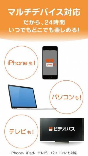 iPhone、iPadアプリ「ビデオパス 映画/ドラマ/アニメ見放題」のスクリーンショット 3枚目