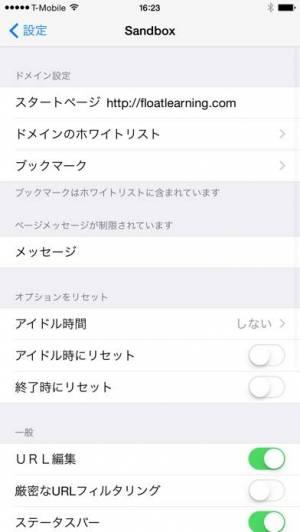 iPhone、iPadアプリ「Sandbox Web Browser」のスクリーンショット 1枚目