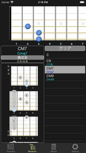 iPhone、iPadアプリ「G-Chord」のスクリーンショット 4枚目