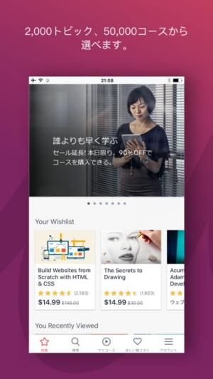 iPhone、iPadアプリ「Udemy Online Courses」のスクリーンショット 1枚目