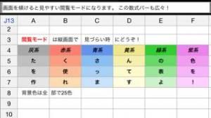 iPhone、iPadアプリ「シンプル表計算セルリオンforエクセル(Excel連携可能)」のスクリーンショット 2枚目