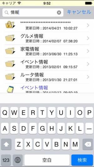 iPhone、iPadアプリ「MemoFolder」のスクリーンショット 3枚目