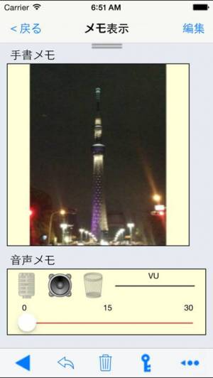 iPhone、iPadアプリ「MemoFolder」のスクリーンショット 4枚目