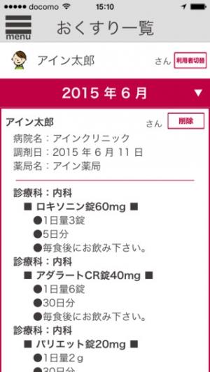 iPhone、iPadアプリ「アインお薬手帳 ~あなたとご家族の服薬管理アプリ~」のスクリーンショット 4枚目