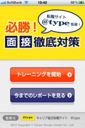 iPhone、iPadアプリ「必勝!面接徹底対策(転職サイト@type監修)」のスクリーンショット 1枚目