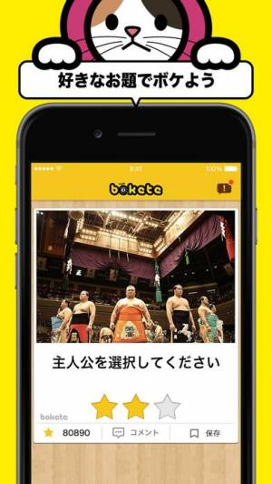 iPhone、iPadアプリ「写真で一言ボケて(bokete)」のスクリーンショット 5枚目