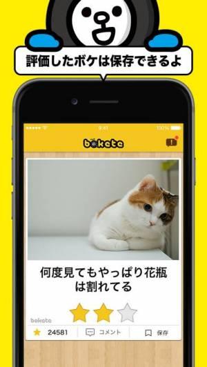iPhone、iPadアプリ「写真で一言ボケて(bokete)」のスクリーンショット 4枚目