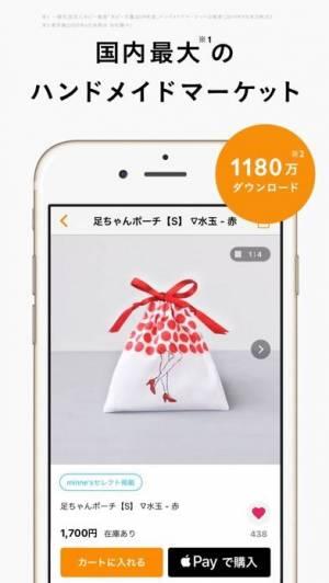 iPhone、iPadアプリ「minne(ミンネ)- ハンドメイドマーケット」のスクリーンショット 1枚目