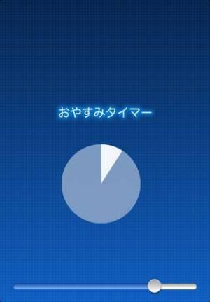 iPhone、iPadアプリ「快眠ストレッチ」のスクリーンショット 4枚目