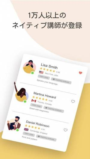 iPhone、iPadアプリ「Cambly ネイティブ英会話講師」のスクリーンショット 2枚目