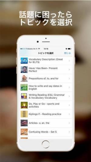 iPhone、iPadアプリ「Cambly ネイティブ英会話講師」のスクリーンショット 4枚目