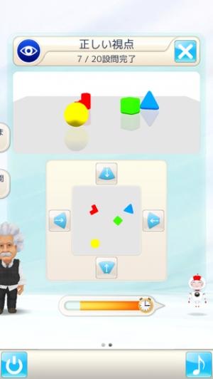 iPhone、iPadアプリ「アインシュタインの脳トレ」のスクリーンショット 2枚目