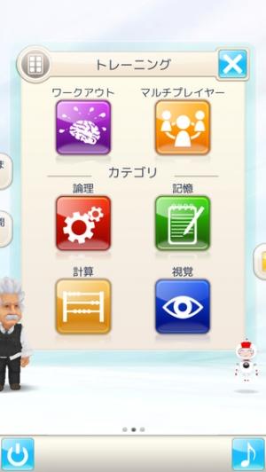 iPhone、iPadアプリ「アインシュタインの脳トレ」のスクリーンショット 1枚目