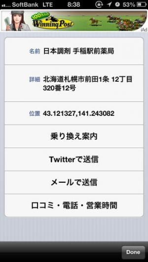 iPhone、iPadアプリ「地図絶一門」のスクリーンショット 4枚目