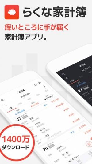 iPhone、iPadアプリ「らくな家計簿 (+PC家計簿)」のスクリーンショット 1枚目