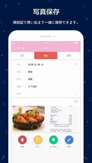 iPhone、iPadアプリ「らくな家計簿 (+PC家計簿)」のスクリーンショット 4枚目