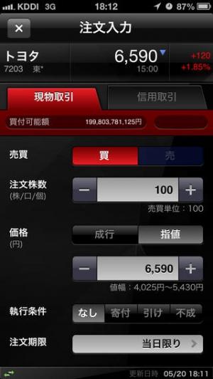 iPhone、iPadアプリ「livestar S」のスクリーンショット 5枚目