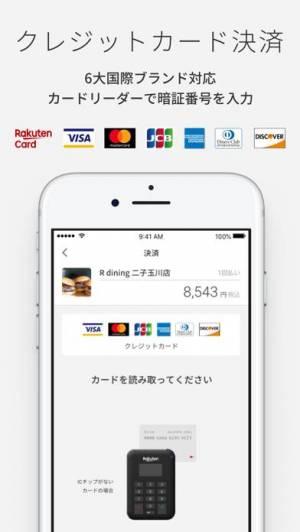 iPhone、iPadアプリ「楽天ペイ店舗アプリ」のスクリーンショット 3枚目