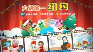 iPhone、iPadアプリ「Magikid Chinese」のスクリーンショット 2枚目