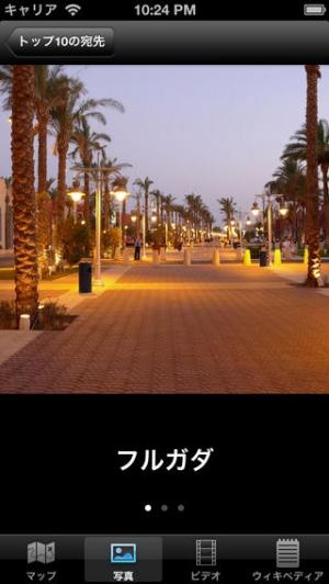 iPhone、iPadアプリ「エジプトの観光地ベスト10ー最高の観光地を紹介するトラベルガイド」のスクリーンショット 2枚目