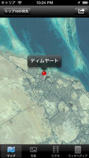 iPhone、iPadアプリ「エジプトの観光地ベスト10ー最高の観光地を紹介するトラベルガイド」のスクリーンショット 5枚目