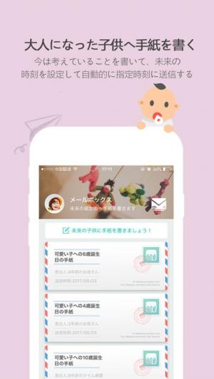 iPhone、iPadアプリ「Peekaboo(ピカブー)-ベビーブック」のスクリーンショット 5枚目
