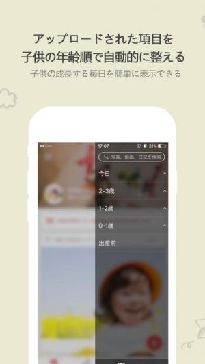 iPhone、iPadアプリ「Peekaboo(ピカブー)-ベビーブック」のスクリーンショット 3枚目