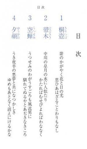 iPhone、iPadアプリ「源氏物語 全篇」のスクリーンショット 2枚目