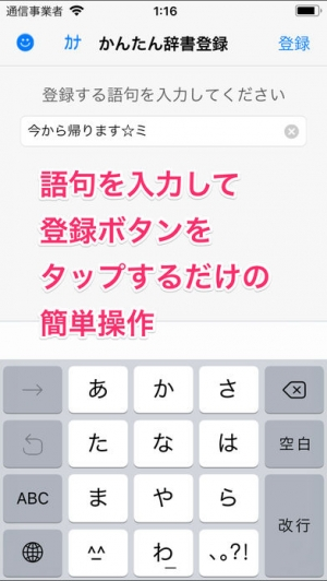 iPhone、iPadアプリ「かんたん辞書登録」のスクリーンショット 1枚目