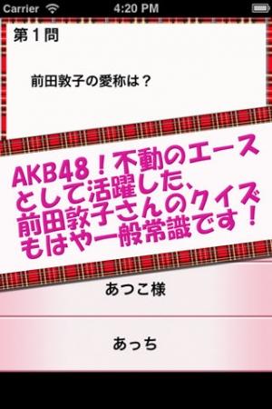 iPhone、iPadアプリ「AKB検定 あっちゃんクイズ」のスクリーンショット 2枚目