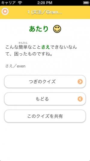 iPhone、iPadアプリ「学ぼう にほんご3 Lite (JLPT N3)」のスクリーンショット 5枚目